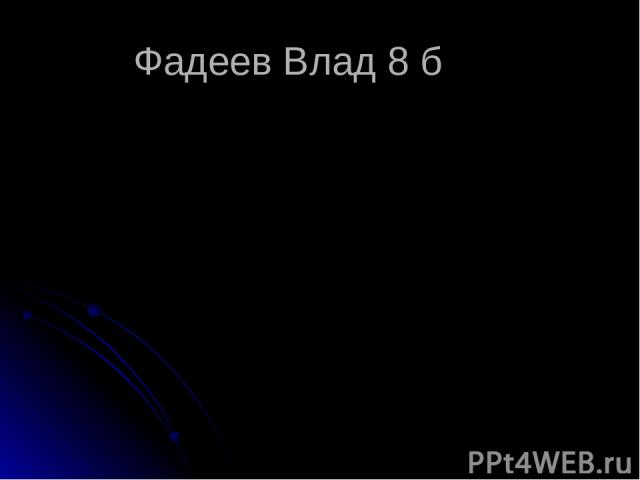 Фадеев Влад 8 б