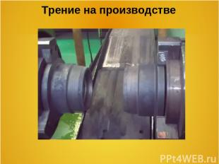 Трение на производстве
