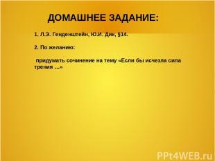 ДОМАШНЕЕ ЗАДАНИЕ: 1. Л.Э. Генденштейн, Ю.И. Дик, §14. 2. По желанию: придумать с