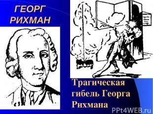 ГЕОРГ РИХМАН Трагическая гибель Георга Рихмана