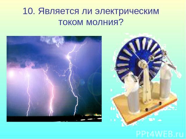 10. Является ли электрическим током молния?