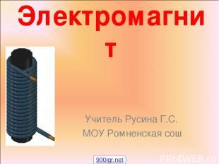 Электромагнит Учитель Русина Г.С. МОУ Ромненская сош 900igr.net
