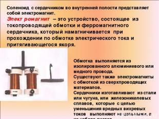 Соленоид с сердечником во внутренней полости представляет собой электромагнит. Э