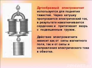 Дугообразный электромагнит используется для поднятия тяжестей. Через катушку про