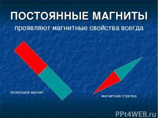 ПОСТОЯННЫЕ МАГНИТЫ проявляют магнитные свойства всегда полосовой магнит магнитна