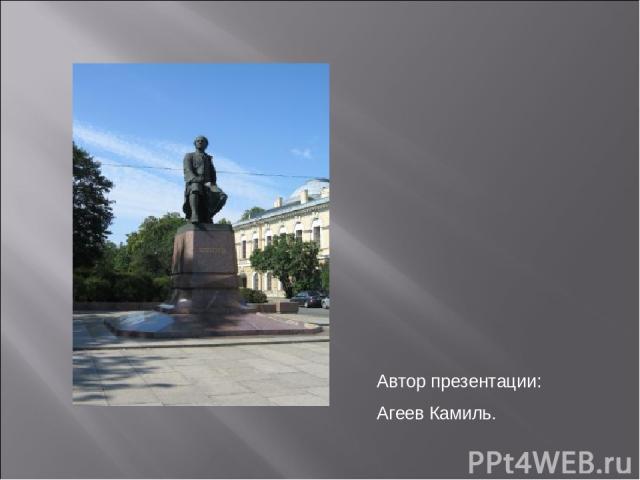 Автор презентации: Агеев Камиль.