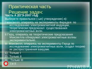 Практическая часть Решение задач: Часть А (ЕГЭ-2007 год) Выберете правильное (-ы
