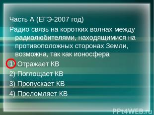 Часть А (ЕГЭ-2007 год) Радио связь на коротких волнах между радиолюбителями, нах
