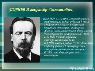 ПОПОВ Александр Степанович (4.03.1859-31.12.1905), русский ученый, изобретатель
