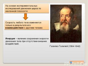 Галилео Галилей (1564-1642) На основе экспериментальных исследований движения ша