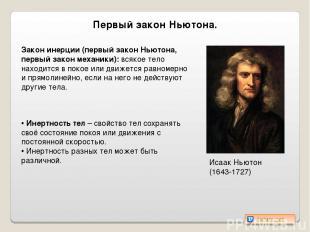 Первый закон Ньютона. Исаак Ньютон (1643-1727) Закон инерции (первый закон Ньюто