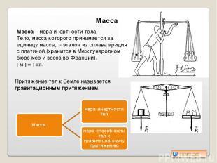 Масса Масса – мера инертности тела. Тело, масса которого принимается за единицу