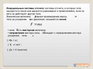 Инерциальные системы отсчета: системы отсчета, в которых тело находится в покое