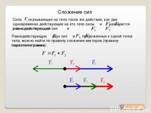 Сложение сил Сила , оказывающая на тело такое же действие, как две одновременно