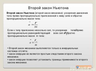 Второй закон Ньютона Второй закон Ньютона (второй закон механики): ускорение дви