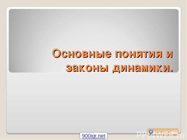 Основные понятия и законы динамики. 900igr.net