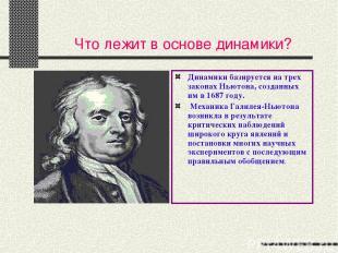Что лежит в основе динамики? Динамики базируется на трех законах Ньютона, создан