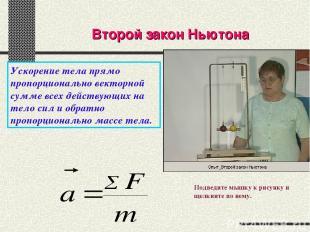 Второй закон Ньютона Ускорение тела прямо пропорционально векторной сумме всех д
