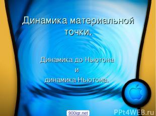 Динамика материальной точки. Динамика до Ньютона и динамика Ньютона. 900igr.net