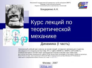 Курс лекций по теоретической механике Динамика (I часть) Бондаренко А.Н. Москва