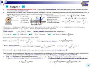 Лекция 4 Вынужденные колебания материальной точки – Наряду с восстанавливающей с
