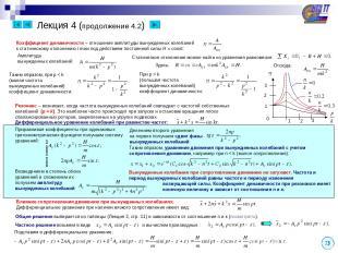 Лекция 4 (продолжение 4.2) 13 Коэффициент динамичности – отношение амплитуды вын