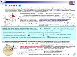 Лекция 5 Относительное движение материальной точки – Положим, что подвижная (неи