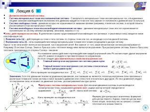 Лекция 6 Динамика механической системы. Система материальных точек или механичес