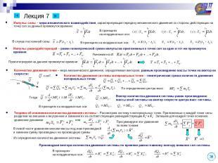 Лекция 7 Импульс силы – мера механического взаимодействия, характеризующая перед