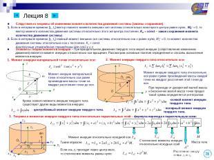 Лекция 8 21 ■ Следствия из теоремы об изменении момента количества движения сист