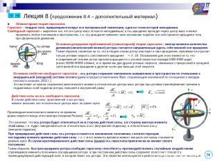 Лекция 8 (продолжение 8.4 – дополнительный материал) 24 ■ Элементарная теория ги