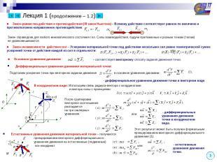 Лекция 1 (продолжение – 1.2) Дифференциальные уравнения движения материальной то