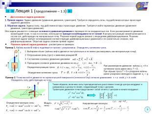 Лекция 1 (продолжение – 1.3) Две основные задачи динамики: 1. Прямая задача: Зад