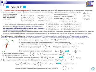 Лекция 2 После подстановки найденных значений постоянных получаем: Таким образом