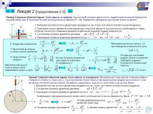 Лекция 2 (продолжение 2.3) Пример 2 решения обратной задачи: Сила зависит от вре
