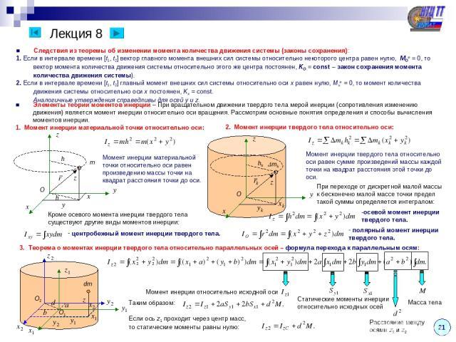 Лекция 8 21 ■ Следствия из теоремы об изменении момента количества движения системы (законы сохранения): 1. Если в интервале времени [t1, t2] вектор главного момента внешних сил системы относительно некоторого центра равен нулю, MOe = 0, то вектор м…