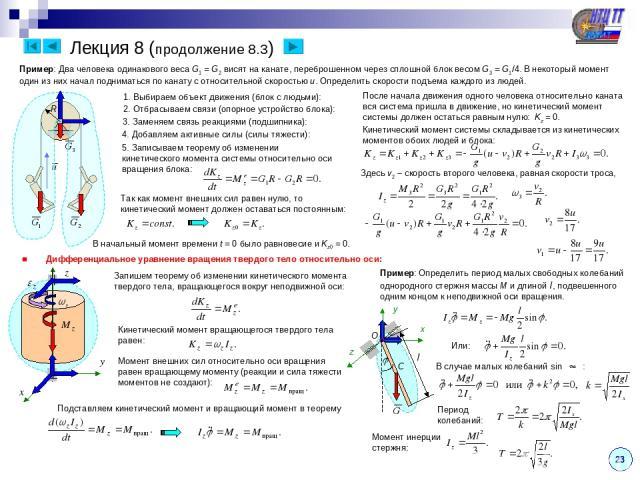 Лекция 8 (продолжение 8.3) 23 ■ Дифференциальное уравнение вращения твердого тело относительно оси: Запишем теорему об изменении кинетического момента твердого тела, вращающегося вокруг неподвижной оси: Кинетический момент вращающегося твердого тела…