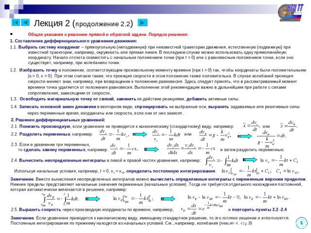 Лекция 2 (продолжение 2.2) Общие указания к решению прямой и обратной задачи. Порядок решения: 1. Составление дифференциального уравнения движения: 1.1. Выбрать систему координат – прямоугольную (неподвижную) при неизвестной траектории движения, ест…