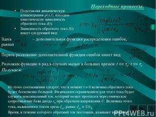 Переходные процессы. Подставляя динамическую концентрацию p(x,t), находим кинети