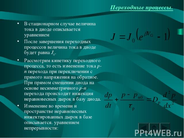 Переходные процессы. В стационарном случае величина тока в диоде описывается уравнением После завершения переходных процессов величина тока в диоде будет равна J0. Рассмотрим кинетику переходного процесса, то есть изменение тока p-n перехода при пер…