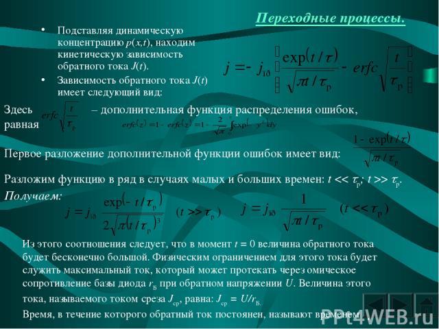 Переходные процессы. Подставляя динамическую концентрацию p(x,t), находим кинетическую зависимость обратного тока J(t). Зависимость обратного тока J(t) имеет следующий вид: Здесь – дополнительная функция распределения ошибок, равная Первое разложени…