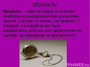 Монокль Монокль— один из видов оптических приборов для коррекции или улучшения