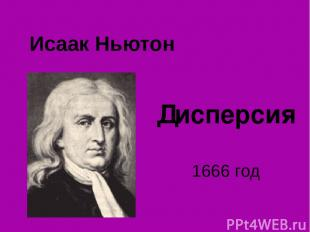 Исаак Ньютон Дисперсия 1666 год Слайд 4