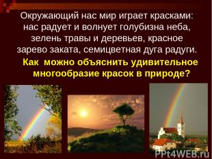 * Окружающий нас мир играет красками: нас радует и волнует голубизна неба, зелен