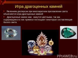 * Игра драгоценных камней Явлением дисперсии при многократном преломлении света