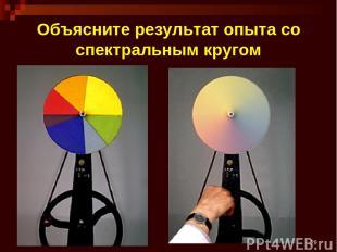 * Объясните результат опыта со спектральным кругом