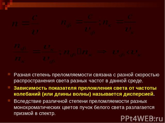 * Разная степень преломляемости связана с разной скоростью распространения света разных частот в данной среде. Зависимость показателя преломления света от частоты колебаний (или длины волны) называется дисперсией. Вследствие различной степени прелом…