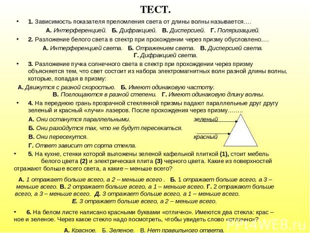 ТЕСТ. 1. Зависимость показателя преломления света от длины волны называется…. А. Интерференцией. Б. Дифракцией. В. Дисперсией. Г. Поляризацией. 2. Разложение белого света в спектр при прохождении через призму обусловлено…. А. Интерференцией света. Б…