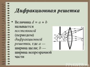 Дифракционная решетка Величина d = a + b называется постоянной (периодом) дифрак