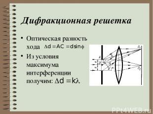 Дифракционная решетка Оптическая разность хода Из условия максимума интерференци